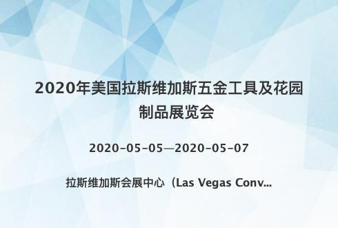 2020年美国拉斯维加斯五金工具及花园制品展览会