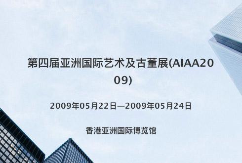 第四届亚洲国际艺术及古董展(AIAA2009)