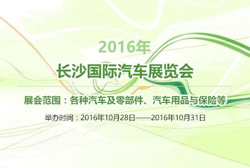 2016年湖南长沙国际汽车展览会