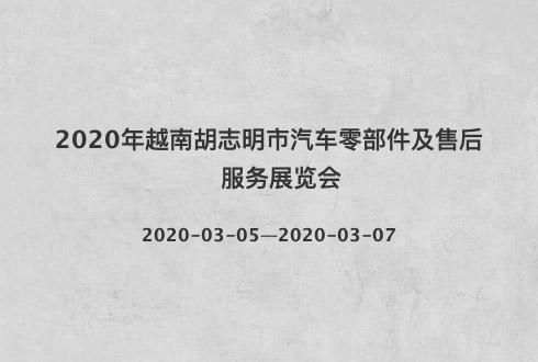 2020年越南胡志明市汽車零部件及售后服務展覽會