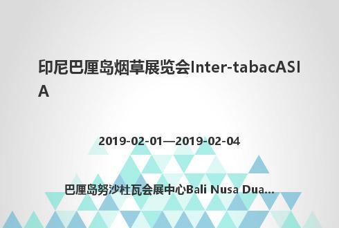 印尼巴厘岛烟草展览会Inter-tabacASIA