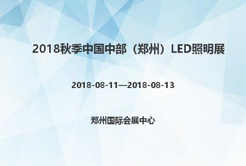 2018秋季中国中部(郑州)LED照明展