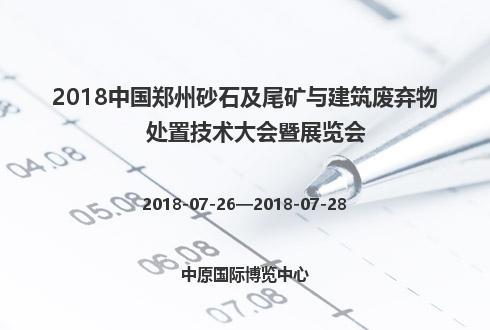 2018中国郑州砂石及尾矿与建筑废弃物处置技术大会暨展览会