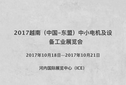 2017越南(中国-东盟)中小电机及设备工业展览会