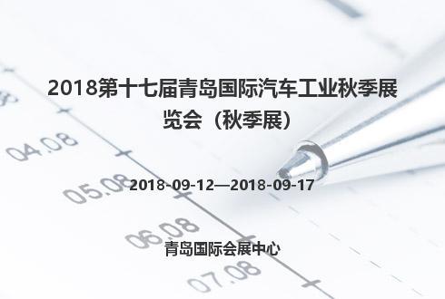2018第十七届青岛国际汽车工业秋季展览会(秋季展)