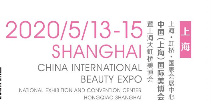 2020上海国际美博会