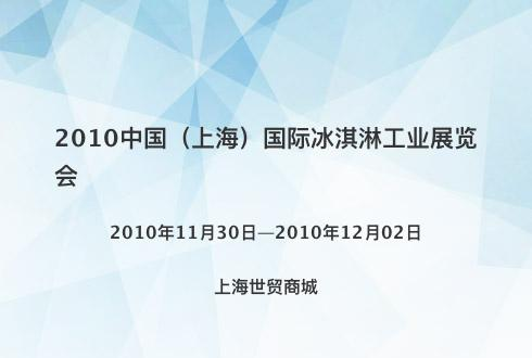 2010中国(上海)国际冰淇淋工业展览会