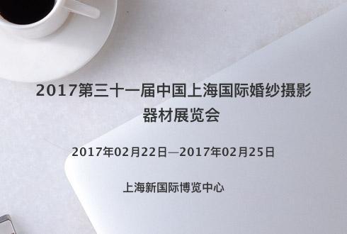 2017第三十一届中国上海国际婚纱摄影器材展览会