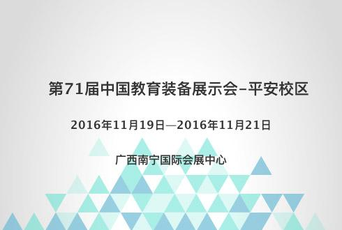 第71届中国教育装备展示会-平安校区