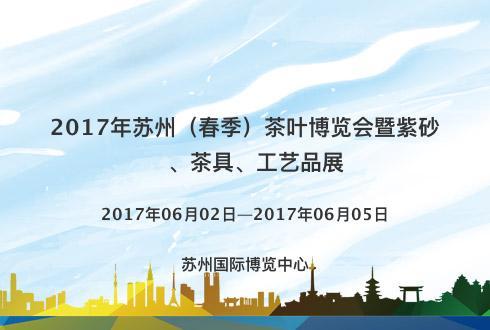 2017年苏州(春季)茶叶博览会暨紫砂、茶具、工艺品展