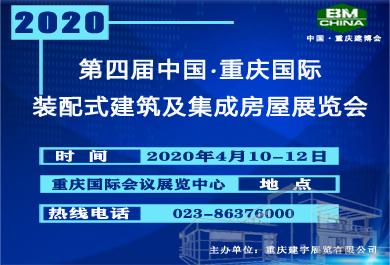 2020第四屆中國(重慶)國際裝配式及集成房屋展覽會