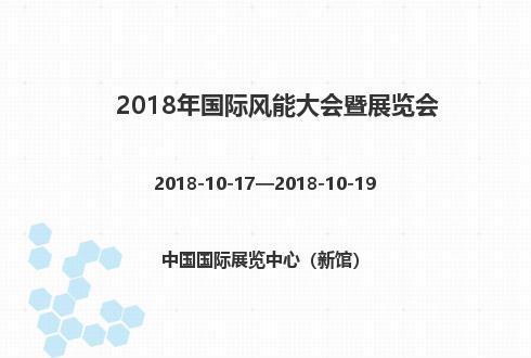 2018年国际风能大会暨展览会