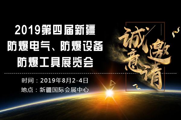 第四届新疆防爆电气、防爆设备、防爆工具展览会