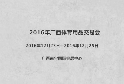 2016年广西体育用品交易会