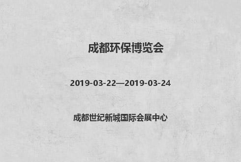 2019年成都环保博览会