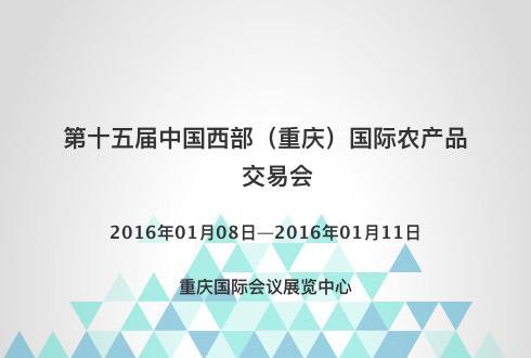 第十五届中国西部(重庆)国际农产品交易会