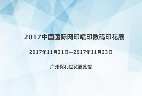 2017中国国际网印喷印数码印花展