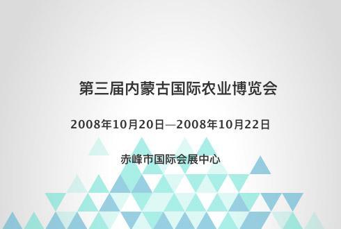 第三届内蒙古国际农业博览会