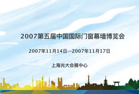 2007第五届中国国际门窗幕墙博览会