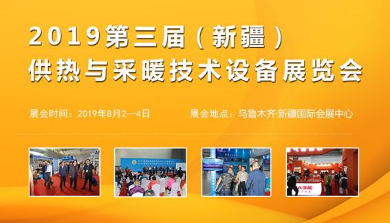 2019第三届(新疆)供热与采暖技术设备展览会