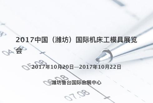 2017中国(潍坊)国际机床工模具展览会