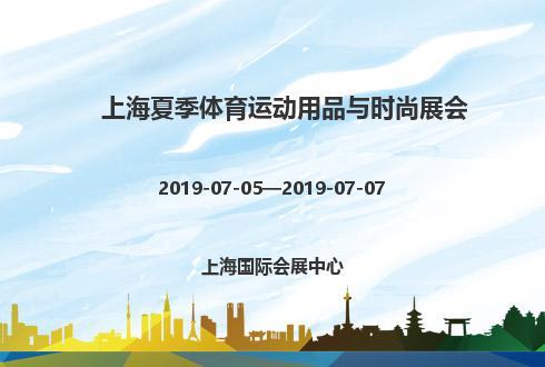 2019年上海夏季体育运动用品与时尚展会