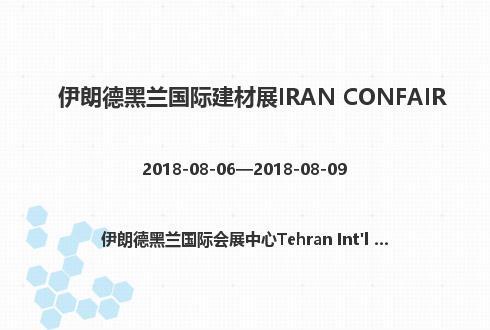 伊朗德黑兰国际建材展IRAN CONFAIR