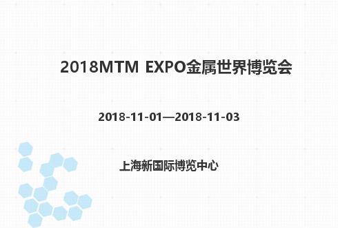 2018MTM EXPO金属世界博览会