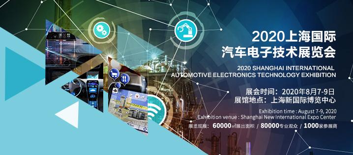 2020第十屆中國上海國際汽車電子技術展覽會