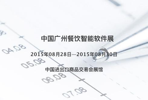 中国广州餐饮智能软件展