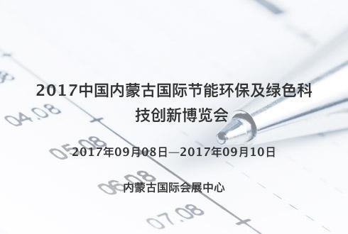 2017中国内蒙古国际节能环保及绿色科技创新博览会
