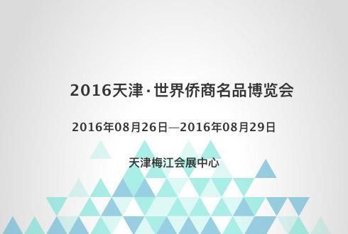 2016天津·世界侨商名品博览会
