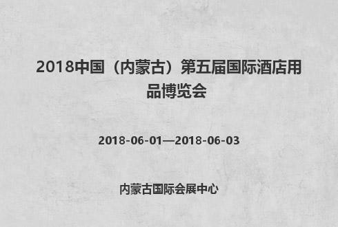 2018中国(内蒙古)第五届国际酒店用品博览会