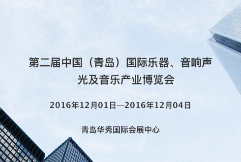 第二届中国(青岛)国际乐器、音响声光及音乐产业博览会