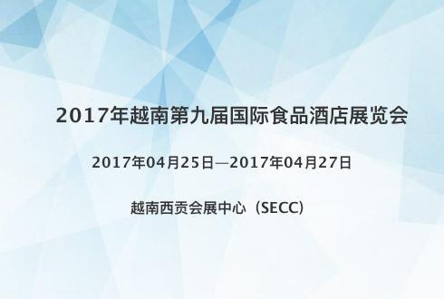 2017年越南第九届国际食品酒店展览会