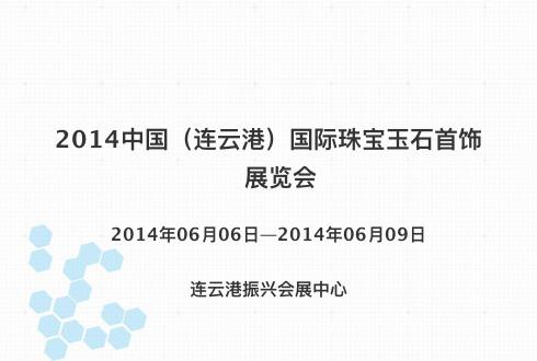 2014中国(连云港)国际珠宝玉石首饰展览会