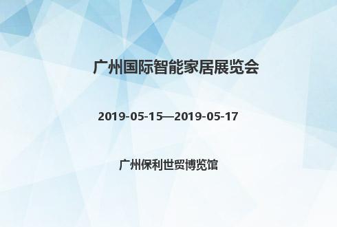 2019年广州国际智能家居展览会