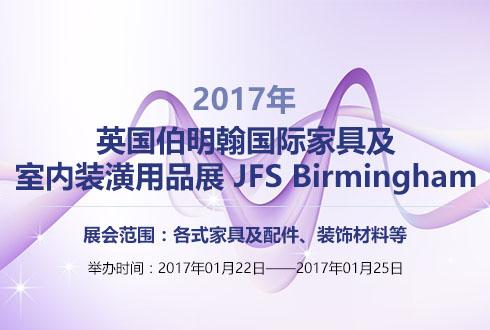 2017年英国伯明翰国际家具及室内装潢用品展 JFS Birmingham