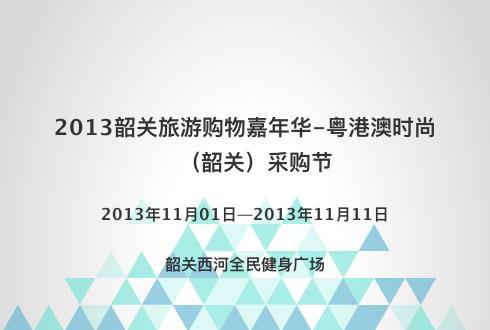 2013韶关旅游购物嘉年华-粤港澳时尚(韶关)采购节