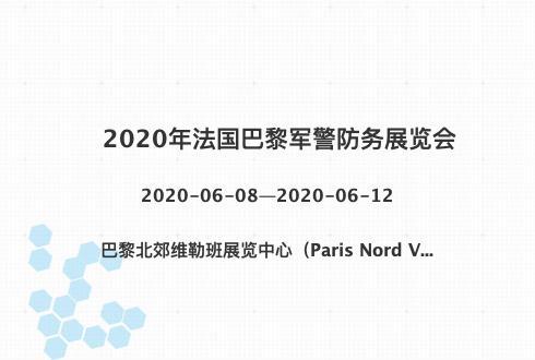 2020年法国巴黎军警防务展览会