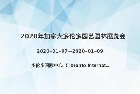 2020年加拿大多伦多园艺园林展览会