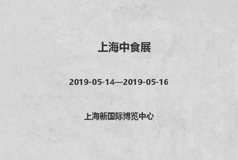 2019年上海中食展