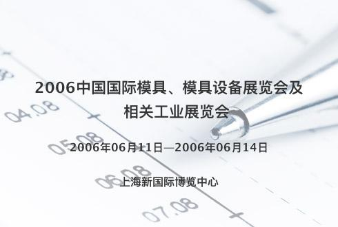 2006中国国际模具、模具设备展览会及相关工业展览会