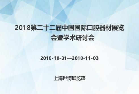 2018第二十二屆中國國際口腔器材展覽會暨學術研討會