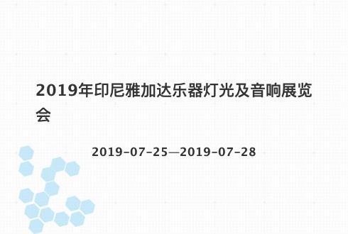 2019年印尼雅加达乐器灯光及音响展览会