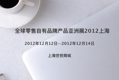 全球零售自有品牌产品亚洲展2012上海