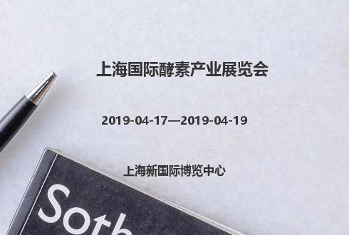2019年上海國際酵素產業展覽會
