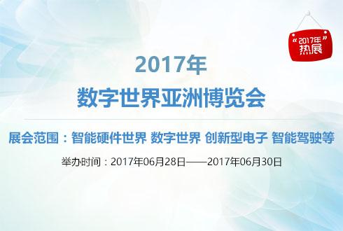 2017数字世界亚洲博览会