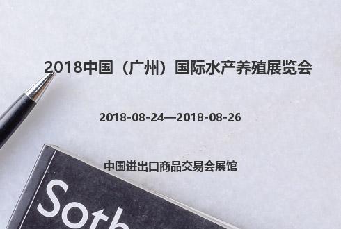 2018中國(廣州)國際水產養殖展覽會