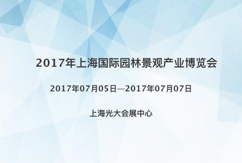 2017年上海国际园林景观产业博览会